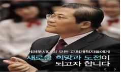 【목회서신】 새에덴교회 소강석 목사