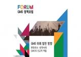 【포럼】GMS 비전과 발전, 김정훈 목사(GMS 이사장)