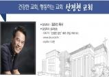 산정현교회 김관선 목사의 창세기 강해