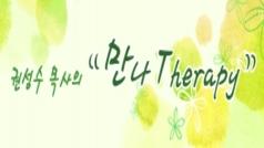 사랑의 묘약(妙藥)(The Elixir of Love) (고린도전서 13:4-7)
