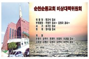 【광고】 순천순동교회 비상대책위원회 조직