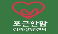 【윤미래 상담실】 중년기 목회자 사모의 우울 경험