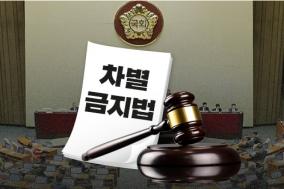 【사설】 포괄적 차별금지법안은 대단히 위험하고 불필요하다