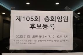 제105회 총회 임원 후보 등록