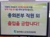 【펙트 체크-불 꺼진 예배당에서 기도하는 사무총장】