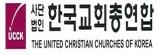 """(사)한국교회총연합회 """"위장된 차별금지법 반대와 철회를 위한 한국교회기도회"""""""