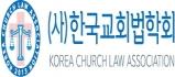 【차별금지법 국회 법사위 전문위원의 검토보고】