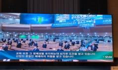 【제105회 총회 서신16-WEA 정체성에 대해】