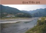 【이충석 목사의 동강교회 이야기】 동강교회 씨크걸 할매, 박영자 집사