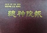 【최성관의 글쓰기】 93년 11월 16일 총신원보사 제93호 기사