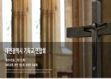 """【대전시기독교연합회】 """"이상민 의원의 '평등 및 차별금지에 관한 법률안' 발의안을 강력히 반대한다!"""""""