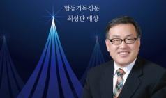 [최성관의 수다] 윤석열 검찰총장이 복귀했다