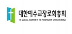 【기독신문을 읽고】 12월 21일 총회임원회 결의에 대해