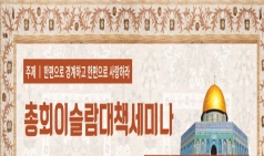 【2019년 총회이슬람대책위원회 아카데미】