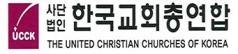【한국교회총연합】낙태반대!