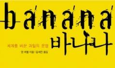【책-바나나-세계를 바꾼 과일의 운명】