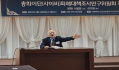 【총회이단사이비피해대책조사연구위원회 자체세미나】 강의 : 서철원 교수