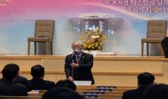 【총회실행위원회】 '코로나19로 인한 미자립 선교사 특별지원금 긴급 요청' 허락
