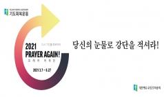 """【예장합동 총회의 자랑스러운 영적 자산 ② """"기도한국"""" 그리고 """"2021 PRAYER AGAIN""""】"""