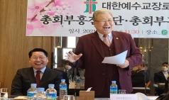 【예장합동 총회부흥사회, 예장통합 부흥전도단 간담회】