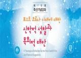 개혁신학연구센터  제15회 죽산기념강좌