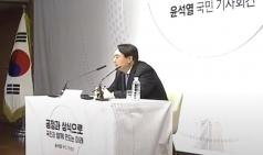 """윤석열 """"정권교체 해야 한다"""""""