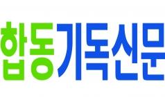 【해설】 한국교회 연합활동 당장 멈추어야 하는가?