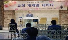 한국교회 발전을 위한 교회재개발세미나