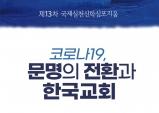 【실천신학대학원대학교 제13차 심포지엄, 문명전환에 응답하는 신학】