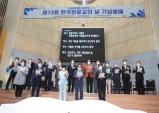 """""""다음세대를 세우자!"""" 제13회 한국장로교의 날 기념예배"""
