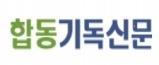 【해설】전국협의회 조직 우려