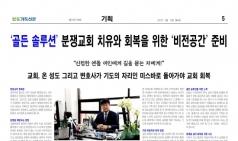 【인터뷰】 법무법인 평강 대표변호사 최득신 장로 ⓷