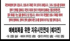 """【사설】 """"예배 회복을 위한 자유시민연대""""는 한국교회 예배방해연대인가? 예배제한연대인가?"""