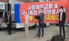 【광고 】 사랑제일교회 및 국민특검 전국변호사단 공동 긴급기자회견