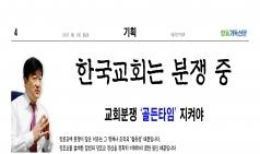【인터뷰】 법무법인 평강 대표변호사 최득신 장로 ⓵