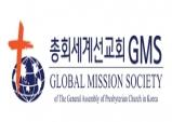 【분석논평-GMS 제24회 정기총회】 4명의 실버선교사들의 마지막 도전