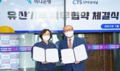 【CTS】 CTS인터내셔널, 하나은행 100년 리빙트러스트센터 출범