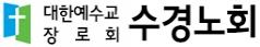 【해설과 논평】 수경노회 임시회를 가다