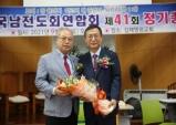 전국남전도회연합회 제41회 회장 임성철 장로 · 총무 조형국 장로