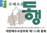 """【""""은혜로운 동행"""" 제106회 총회】"""