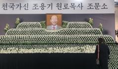 【한국교회 큰 별, 조용기 목사 소천】