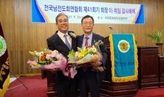 【전국남전도회연합회 회장 이·취임감사예배】
