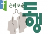 【제105회 총회선거관리위원회, '이의신청' 제106회 총회임원회로 반려하다】