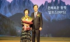 【제106회 총회 부총회장 권순웅 목사 취임감사예배】