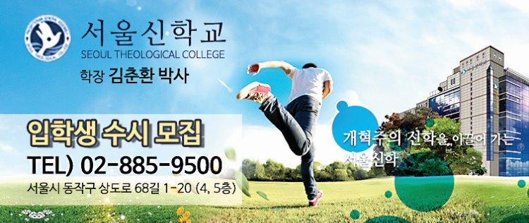 서울신학교 광고.jpg