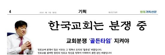 합동한국교회 분쟁중.jpg