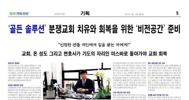 한국교회는 분쟁 중5.jpg