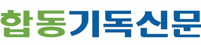 합동기독신문.jpg